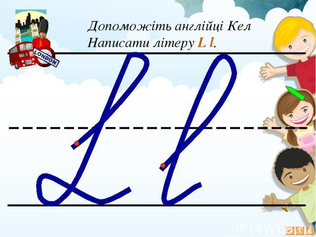 Допоможіть англійці Кел Написати літеру L l.