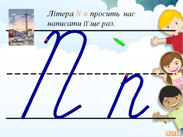 Літера N n просить нас написати її ще раз.