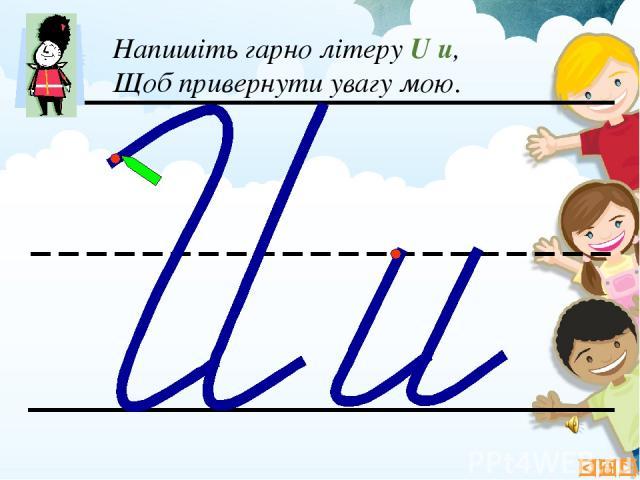 Напишіть гарно літеру U u, Щоб привернути увагу мою.