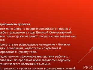 Актуальность проекта Дети мало знают о подвиге российского народа в борьбе с фаш