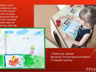 Ярко звезды горят, И в кремлевском саду Неизвестный солдат Спит у всех на виду