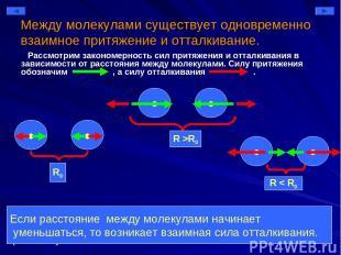 Между молекулами существует одновременно взаимное притяжение и отталкивание. Рас