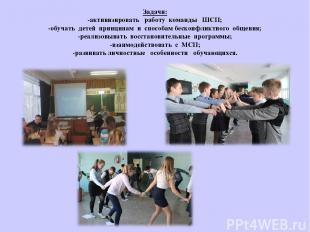 Задачи: -активизировать работу команды ШСП; -обучать детей принципам и способам