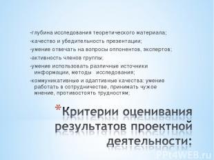 -глубина исследования теоретического материала; -качество и убедительность презе