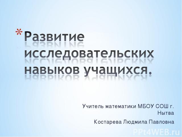 Учитель математики МБОУ СОШ г. Нытва Костарева Людмила Павловна