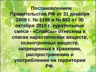 Постановлением Правительства РФ от 31 декабря 2009 г. № 1186 и № 882 от 30 октяб