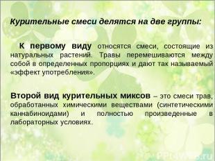 Курительные смеси делятся на две группы: К первому виду относятся смеси, состоящ