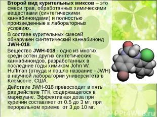 Второй вид курительных миксов – это смеси трав, обработанных химическими веществ