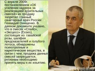 С апреля 2009г. постановлением «Об усилении надзора за реализацией курительных с