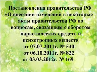 Постановления правительства РФ «О внесении изменений в некоторые акты правительс