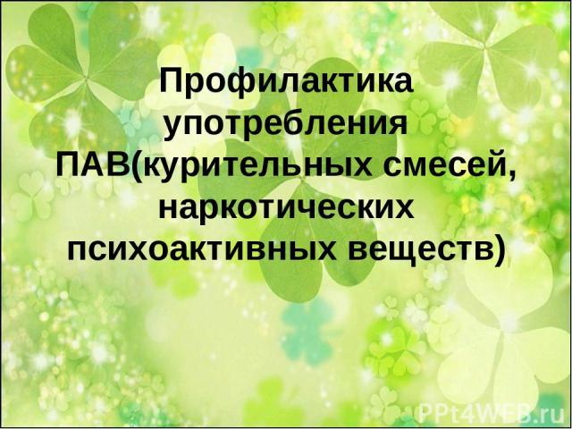 Профилактика употребления ПАВ(курительных смесей, наркотических психоактивных веществ)