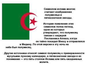 Символом ислама многие считают изображение полумесяца и пятиконечной звезды. Ист