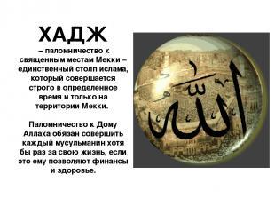 ХАДЖ – паломничество к священным местам Мекки – единственный столп ислама, котор