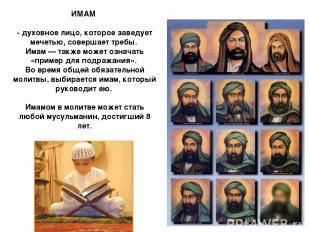 ИМАМ - духовное лицо, которое заведует мечетью, совершает требы. Имам — также мо