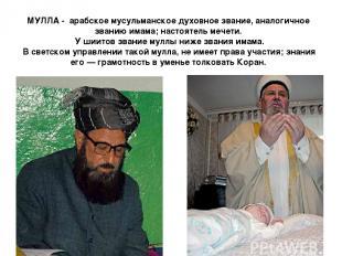 МУЛЛА - арабское мусульманское духовное звание, аналогичное званию имама; настоя