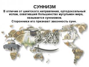 СУННИЗМ В отличие от шиитского направления, ортодоксальный ислам, охвативший бол