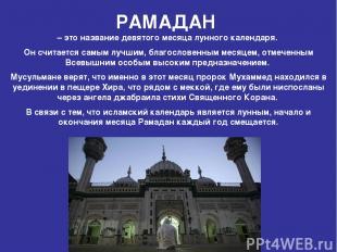 РАМАДАН – это название девятого месяца лунного календаря. Он считается самым луч
