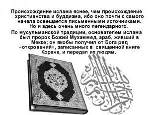 Происхождение ислама яснее, чем происхождение христианства и буддизма, ибо оно п