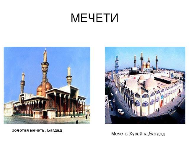 МЕЧЕТИ Золотая мечеть, Багдад Мечеть Хусейна,Багдад