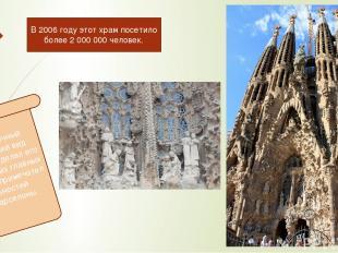 Необычный внешний вид храма сделал его одной из главных достопримечательностей Б