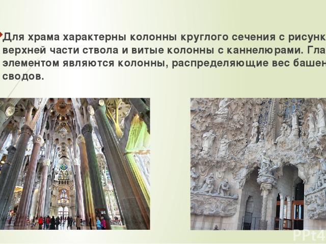 Для храма характерны колонны круглого сечения с рисунком в верхней части ствола и витые колонны с каннелюрами. Главным элементом являются колонны, распределяющие вес башен и сводов.