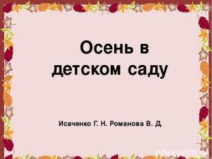 Осень в детском саду Исаченко Г. Н. Романова В. Д.