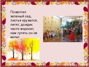 Пожелтел зеленый сад, листья кружатся, летят, дождик часто моросит, нам гулять о