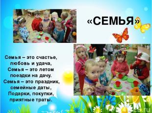 «СЕМЬЯ» Семья – это счастье, любовь и удача, Семья – это летом поездки на дачу.