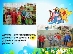 Дружба – это тёплый ветер, Дружба – это светлый мир, Дружба – солнце на рассвете