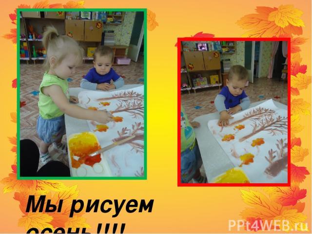 Мы рисуем осень!!!!
