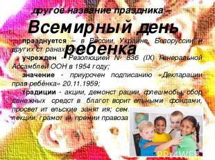 другое название праздника – Всемирный день ребенка празднуется – в России, Украи