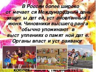 В России более широко отмечаетсяМеждународный день защиты детей, установленный