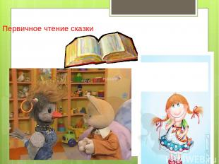 Первичное чтение сказки