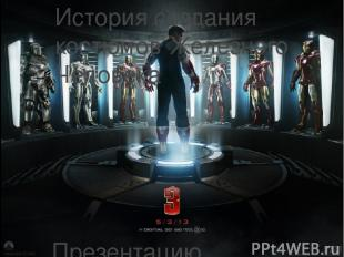 История создания костюмов Железного Человека Презентацию подготовила Чекалова Ва