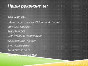Наши реквизиты: ТОО «АМСМБ» г.Алматы, ул. Галилея, 23/2 литерА, 1 этаж БИН: 1301