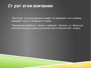 Стратегия компании Заключается врасширении иразвитиепредприятияпоприему, п