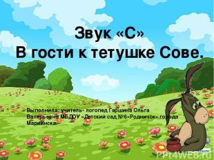 Звук «С» В гости к тетушке Сове. Выполнила: учитель- логопед Гаршина Ольга Валер