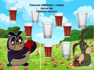 Сколько стаканов с соком, посчитай, Сколько пустых.