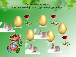 Посчитай предметы, проговаривай фразы: одно яйцо, два яйца…