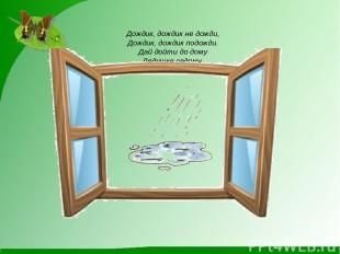 Дождик, дождик не дожди, Дождик, дождик подожди. Дай дойти до дому Дедушке седом