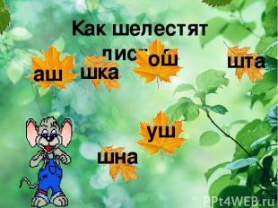 Как шелестят листья. ша шу шо ши аш ош уш шка шна шта