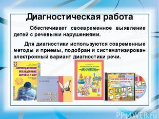 Диагностическая работа Обеспечивает своевременное выявление детей с речевыми нар