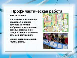 Профилактическая работа анкетирование; повышение компетенции родителей о нормах