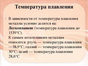 Температура плавления В зависимости от температуры плавления металлы условно дел