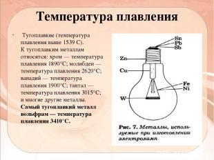 Температура плавления Тугоплавкие (температура плавления выше 1539 С). К тугопла