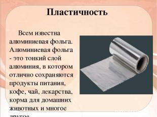 Пластичность Всем известна алюминиевая фольга. Алюминиевая фольга - это тонкий с