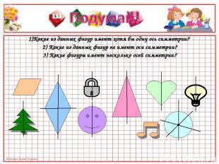1)Какие из данных фигур имеют хотя бы одну ось симметрии? 1)Какие из данных фигу