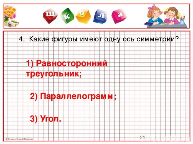 1) Равносторонний треугольник; 1) Равносторонний треугольник; 2) Параллелограмм; 3) Угол.