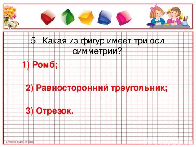 1) Ромб; 1) Ромб; 2) Равносторонний треугольник; 3) Отрезок.
