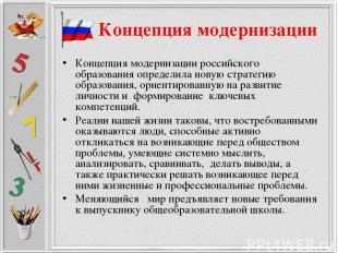 Концепция модернизации Концепция модернизации российского образования определила